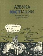 Азбука юстиции в интерпретации Андрея Бильжо