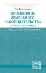 Применение земельного законодательства: проблемы и решения: Научно-практическое пособие