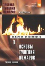 Тактика тушения пожаров. Часть 1. Основы тушения пожаров