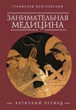 Занимательная медицина. Античный период