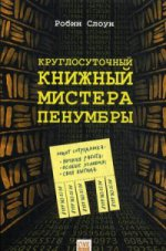 Круглосуточный книжный мистера Пенумбры (мяг)