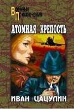 Скачать Атомная крепость бесплатно И. Цацулин