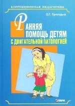 Ранняя помощь детям с двигательной патологией в первые годы жизни