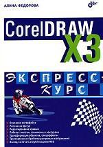 CorelDRAW X3. Экспресс-курс