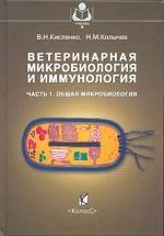 Ветеринарная микробиология и иммунология. Часть 1. Общая микробиология: учебник для вузов