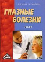 Глазные болезни: учебник
