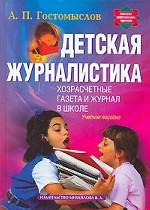 Детская журналистика. Хозрасчетные газета и журнал в школе: учебное пособие