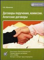 Договоры поручения, комиссии. Агентские договоры