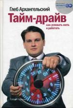 Тайм-драйв: Как успевать жить и работать, 3-е издание