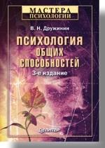 Психология общих способностей. 3-е изд