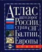 Атлас автодорог России, стран СНГ и Балтии (приграничные регионы)