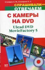 С камеры на DVD