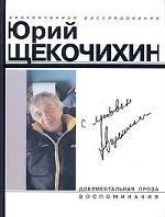 С любовью. Произведения Ю. Щекочихина, воспоминания и очерки о нем