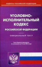 Уголовно-исполнительный кодекс Российской Федерации. По состоянию на 15 мая 2016 года