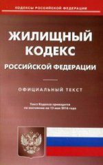 Жилищный кодекс Российской Федерации. По состоянию на 15 мая 2016 года