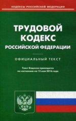 Трудовой кодекс Российской Федерации. По состоянию на 15 мая 2016 года
