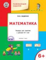 Математика 6+.ФГОС