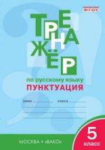 Русский язык 5кл.Пунктуация [Тренажер] ФГОС