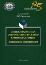 Лингвопрагматика современного русского словообразования. Аббревиация и дезаббревиация