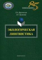 Экологическая лингвистика