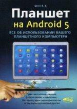 В. В. Шпее. Планшет на Android 5. Все об использовании вашего планшетного компьютера 150x212
