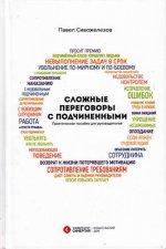 Сложные переговоры с подчиненными. Практическое пособие для руководителя. 3-е изд., стер