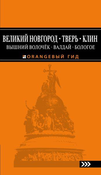 Великий Новгород, Тверь, Клин, Вышний Волочёк, Валдай, Бологое