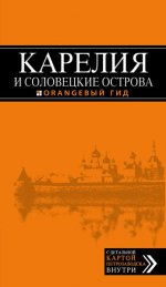 Карелия и Соловецкие острова, 2-е издание