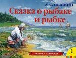 Сказка о рыбаке и рыбке (0+)