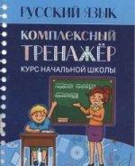 Русский язык [Комплексный тренажер д/нач.школы]