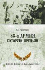 33-я армия, которую предали