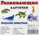 Развивающие карточки. Морские животные