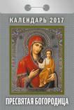 """Календарь отрывной """"Пресвятая Богородица"""" на 2017 год"""