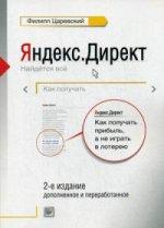 Филипп Царевский. Яндекс. Директ. Как получать прибыль, а не играть в лотерею. 2-е издание