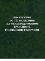 Инструкция по сигнализации на железнодорожном транспорте РФ