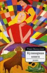 Кулинарная книга. Роман (7БЦ)