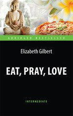 Есть, молиться, любить = Eat, Pray, Love