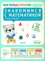 Знакомимся с математикой. 4-5 лет (нов)