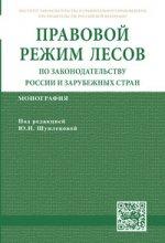 Правовой режим лесов по законодательству России и зарубежных стран