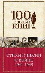 Стихи и песни о войне 1941 - 1945. - (100 главных книг)