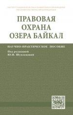 Правовая охрана озера Байкал