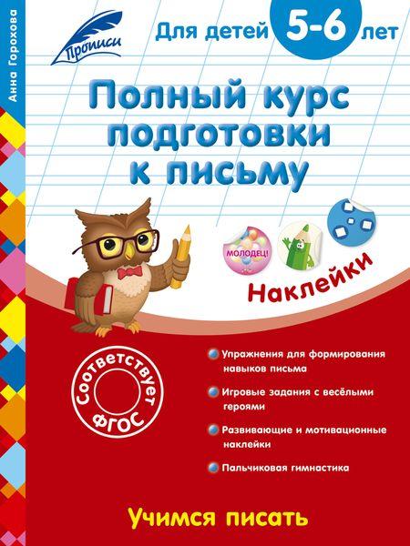 Полный курс подготовки к письму: для детей 5-6 лет