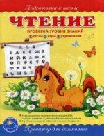 О. Н. Макеева. Подготовка к школе. Чтение