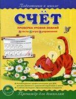 О. Н. Макеева. Подготовка к школе. Счет