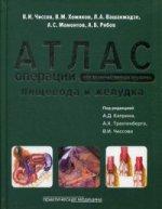 Атлас операций при злокач.опухолях пищевод.и желуд