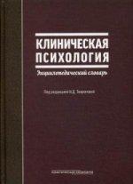 Клиническая психология: энциклопедический словарь