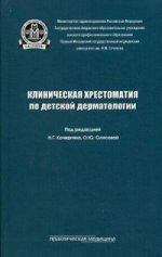 Клиническая хрестоматия по детской дерматологии. Учебное пособие