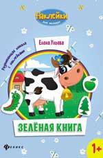 Зеленая книга: развивающая книжка с наклейками