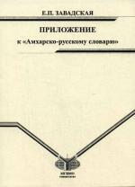 Приложение к Амхарско-русскому словарю. 1-е издание