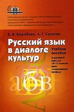 Русский язык в диалоге культур